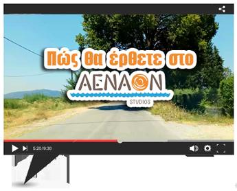 Πως θα έρθετε στο aenaon studios μέσω αρκίτσας