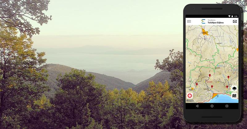 Χάρτες για το Τελέθριο όρος και την Εύβοια σε εφαρμογή για κινητά